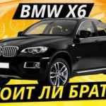 Бывает ли дёшево и хорошо? BMW Х6 e71 | Подержанные автомобили