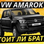 Свежий рамник за 800? Volkswagen Amarok! | Подержанные автомобили