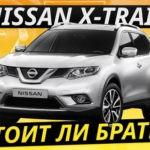 Nissan X-trail на вторичке. Стоит своих денег? | Подержанные автомобили