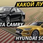 Toyota Camry против Hyundai Sonata. Выдержит ли Камри бой с новичком, Хендай Соната? | Выбор есть!