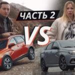 Елена Лисовская и Михаил Кульдяев продолжают выживать с Lada Vesta Sport и SW Cross | Жизнь за лайк