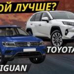 Volkswagen Tiguan против Toyota RAV4. Лучше нашумевший РАВ 4 или проверенный Тигуан? | Выбор есть!