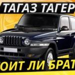 Бюджетный гряземес, о котором вы не знали ТагАЗ Тагер   Подержанные автомобили