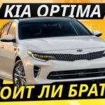 KIA Optima или всё же Camry?   Подержанные автомобили