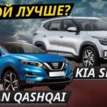 Kia Seltos против Nissan Qashqai. Вариаторные паркетники на треке и бездорожье | Выбор есть!