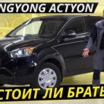 Маленький, но очень гордый корейский кроссовер SsangYong Actyon   Подержанные автомобили