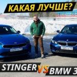 Самый крутой. KIA Stinger против BMW 3 серии | Выбор есть!