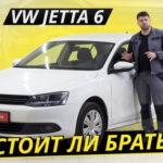 VW Jetta 6 и его агрегаты с сомнительной репутацией   Подержанные автомобили
