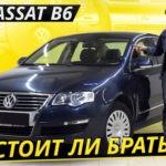 Стоит ли связываться с подержанным VW Passat B6?   Подержанные автомобили