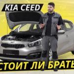 Проблемы и болячки популярного хэтчбека Kia Ceed 2 поколения   Подержанные автомобили