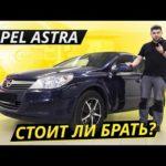 Серьёзные недочёты Opel Astra H | Подержанные автомобили