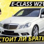 Сложный и противоречивый Mercedes-Benz E-class W212   Подержанные автомобили