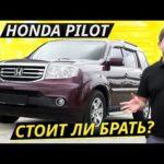 Масса достоинств, но что с надёжностью? Большой кроссовер Honda Pilot | Подержанные автомобили