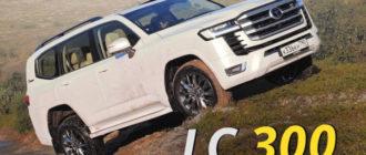 Положительные и отрицательные стороны изменённой концепции Toyota Land Cruiser 300 | Наши тесты