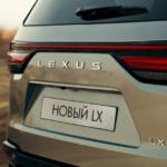 Первое официальное фото нового Lexus LX и дата дебюта