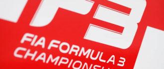 В Формуле 3 дебютирует новая команда