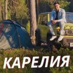 Растворяемся в природе Карелии с Suzuki Jimny | Своими глазами